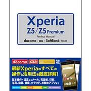 Xperia Z5/Z5 Premium―Perfect Manual docomo/au/SoftBank対応版 [単行本]