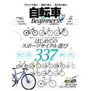 自転車 for Beginners 2016 (100%ムックシリーズ) [ムックその他]