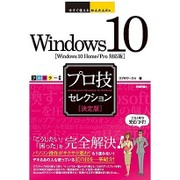 Windows10 プロ技セレクション(今すぐ使えるかんたんEx) [単行本]