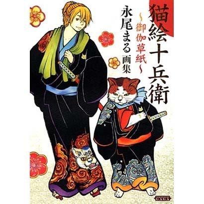 猫絵十兵衛~御伽草紙~永尾まる画集(ねこぱんち画々) [コミック]
