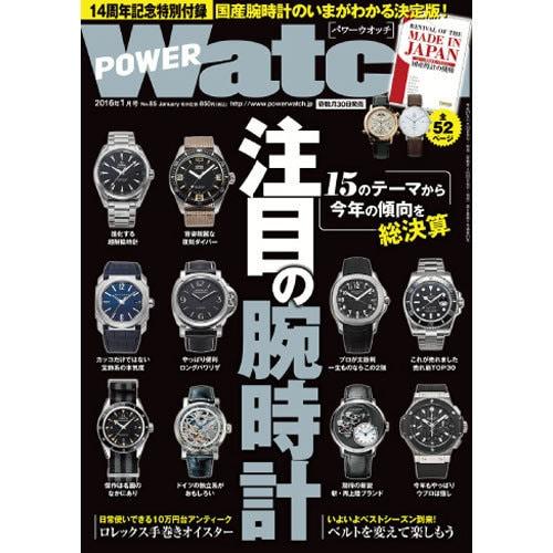 POWER Watch (パワーウォッチ) 2016年 01月号 [雑誌]