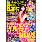 Kansai Walker (関西ウォーカー) 2015年 12/8号 [雑誌]