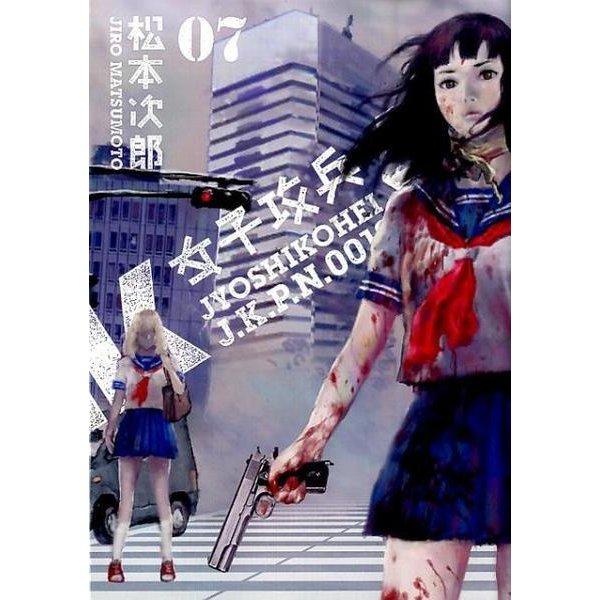 女子攻兵 7(BUNCH COMICS) [コミック]