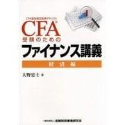 CFA受験のためのファイナンス講義―経済編 [単行本]