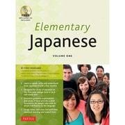 Elementary Japanese〈VOLUME ONE〉 [単行本]