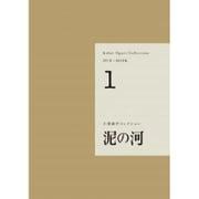 小栗康平コレクション DVD+BOOK〈1〉泥の河 [単行本]