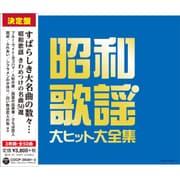 昭和歌謡 大ヒット大全集 (決定盤)
