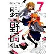 月刊少女野崎くん(7) (ガンガンコミックスONLINE) [コミック]