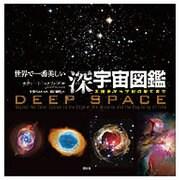 世界で一番美しい深宇宙図鑑―太陽系から宇宙の果てまで [単行本]