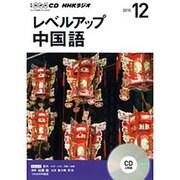 NHK CD ラジオ レベルアップ 中国語 2015年12月号 [CD]