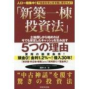 「新築一棟投資法」―不動産投資は東京圏に限定せよ!! [単行本]