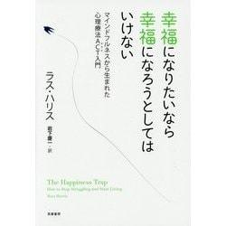 幸福になりたいなら幸福になろうとしてはいけない―マインドフルネスから生まれた心理療法ACT入門 [単行本]