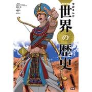 学研まんがNEW世界の歴史〈1〉先史時代と古代オリエント [全集叢書]