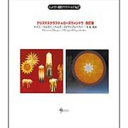 クリスマスクラフト&ローズウィンドウ 改訂版 (シュタイナー教育クラフトワールド〈Vol.7〉) [単行本]