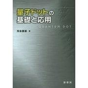 量子ドットの基礎と応用 [単行本]