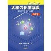 Catch Up 大学の化学講義―高校化学とのかけはし 改訂版 [単行本]