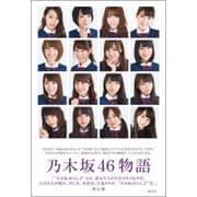乃木坂46物語 [単行本]