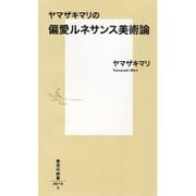 ヤマザキマリの偏愛ルネサンス美術論(集英社新書) [新書]