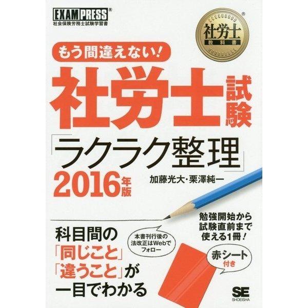 もう間違えない!社労士試験「ラクラク整理」〈2016年版〉(社労士教科書) [単行本]