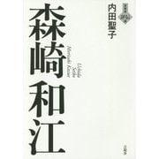 森崎和江(言視舎評伝選) [全集叢書]