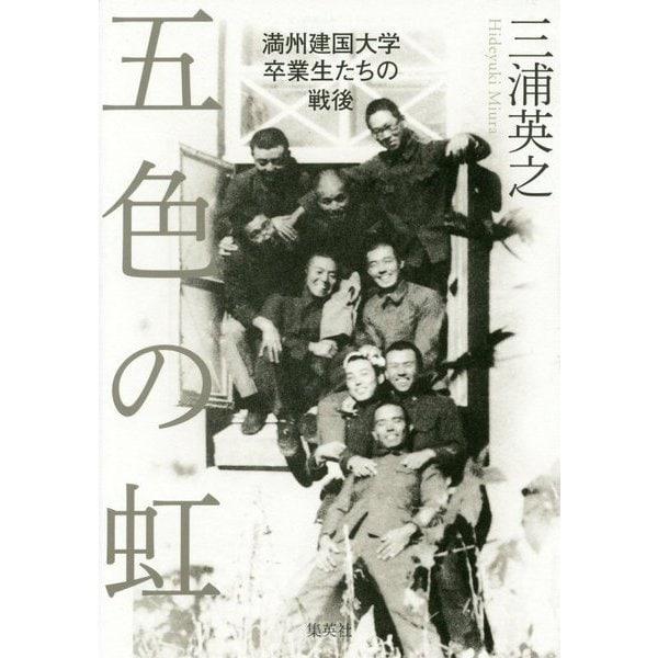 五色の虹―満州建国大学卒業生たちの戦後 [単行本]