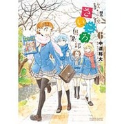 放課後さいころ倶楽部 6(ゲッサン少年サンデーコミックス) [コミック]