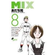 MIX<8>(ゲッサン少年サンデーコミックス) [コミック]