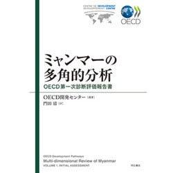ミャンマーの多角的分析―OECD第一次診断評価報告書 [単行本]