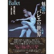 魅惑のバレエの世界―入門編 [単行本]