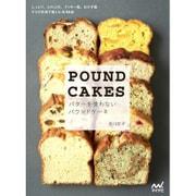 バターを使わないパウンドケーキ―しっとり、ふわふわ、クッキー風、おかず風 4つの生地で楽しむ全45品 [単行本]