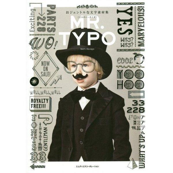 おジェントルな文字素材集MR.TYPO [単行本]