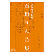 石垣りん詩集(岩波文庫) [文庫]
