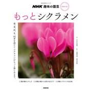 NHK趣味の園芸 プラス・ワン もっとシクラメン (生活実用シリーズ) [ムックその他]
