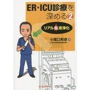 ER・ICU診療を深める〈2〉リアル血液浄化 [単行本]