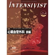 INTENSIVIST VOL.7NO.4 [単行本]