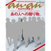 an・an (アン・アン) 2015年 12/2号 No.1981 [雑誌]
