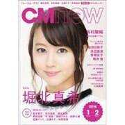 CM NOW (シーエム・ナウ) 2016年 01月号 [雑誌]
