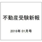 不動産受験新報 2016年 01月号 [雑誌]