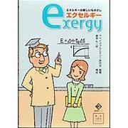 エネルギーの新しいものさしエクセルギー(電気新聞ブックス―徹底Q&Aシリーズ) [単行本]