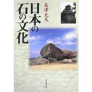 日本の石の文化 [単行本]