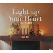 Light up Your Heart―キャンドルのある風景 [単行本]