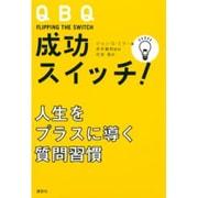QBQ 成功スイッチ!―人生をプラスに導く質問習慣 [単行本]