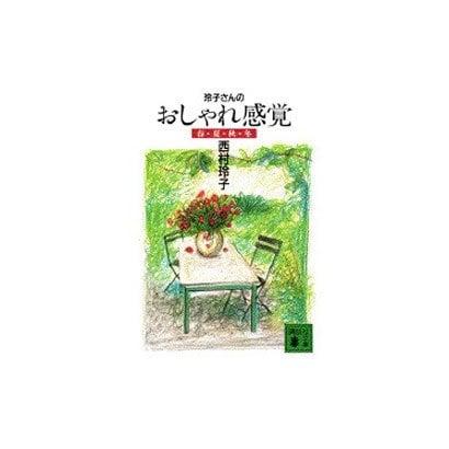 玲子さんのおしゃれ感覚―春・夏・秋・冬(講談社文庫) [文庫]