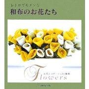 レトロでモダンな和布のお花たち―お花とコサージュ60種類 [単行本]