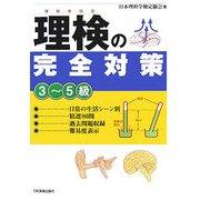 理検の完全対策 3~5級 [単行本]