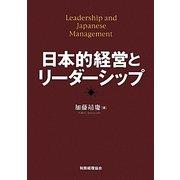 日本的経営とリーダーシップ [単行本]
