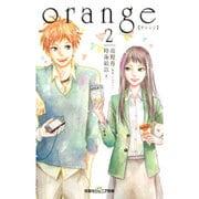 "orange""オレンジ""〈2〉(双葉社ジュニア文庫) [新書]"