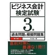ビジネス会計検定試験 3級過去問題&模擬問題集 第2版 [単行本]