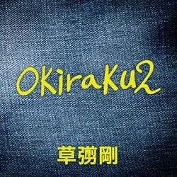 草彅剛Okiraku2豪華特装版 [単行本]