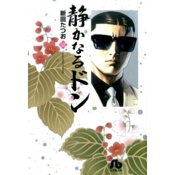 静かなるドン<52>(コミック文庫(青年)) [文庫]